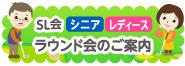 コンペ・ラウンド会上位入賞者の発表