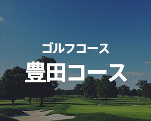 ゴルフコース 豊田コース