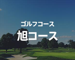 ゴルフコース 旭コース