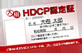 HDCP認定証