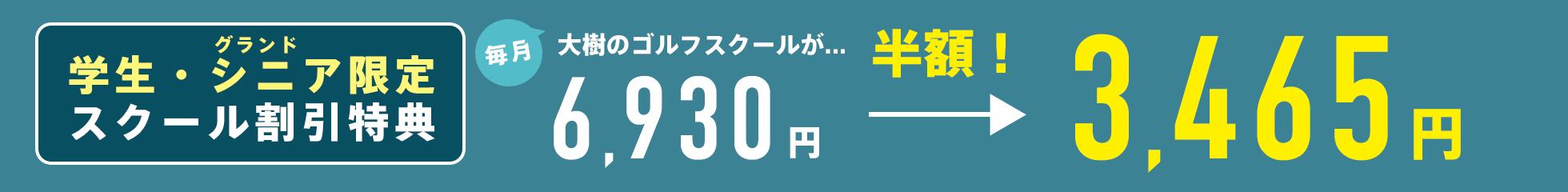 学生・グランドシニア限定 スクール割引特典 毎月 大樹のゴルフスクールが...半額!6,600円→3,300円