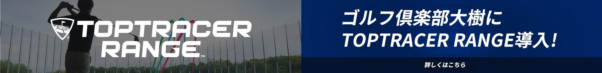 ゴルフ倶楽部大樹にTOPRACER RANGE導入!