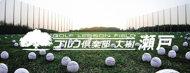 ゴルフ倶楽部 大樹 瀬戸
