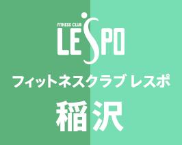 フィットネスクラブ レスポ 稲沢