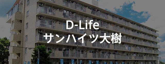 D-Life サンハイツ大樹