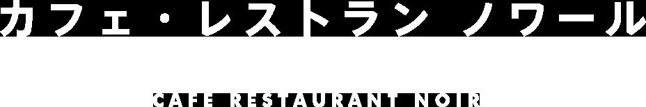 カフェ・レストラン ノワール CAFE RESTAURANT NOIR