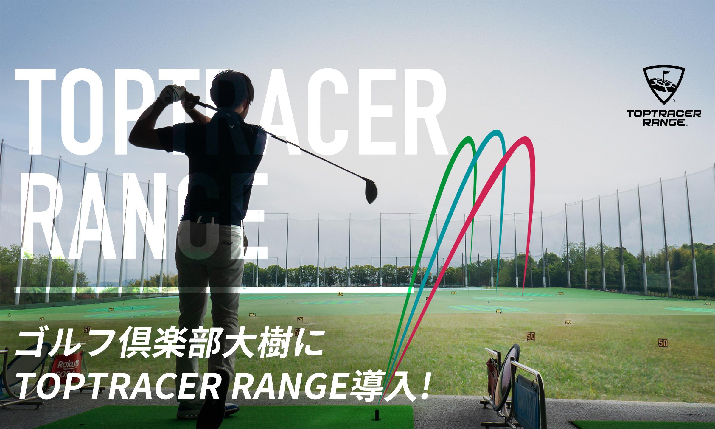 ゴルフ倶楽部大樹にTOPTRACER RANGE導入!