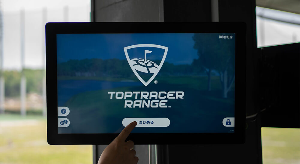 【1】TOPTRACER RANGEのある打席へ